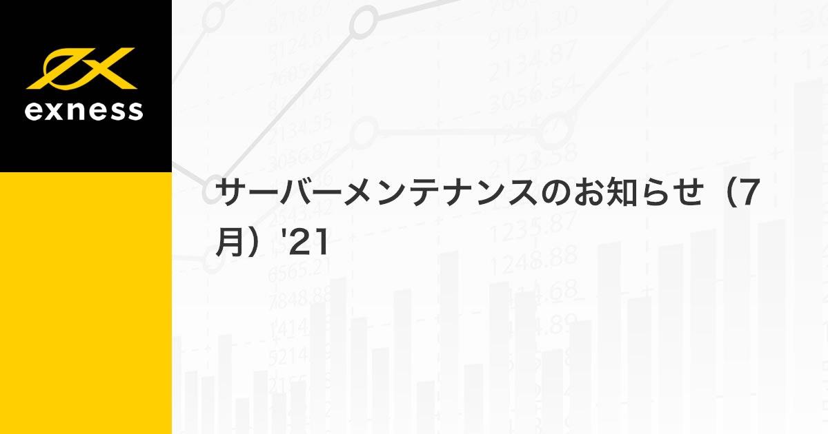 サーバーメンテナンスのお知らせ(7月)'21