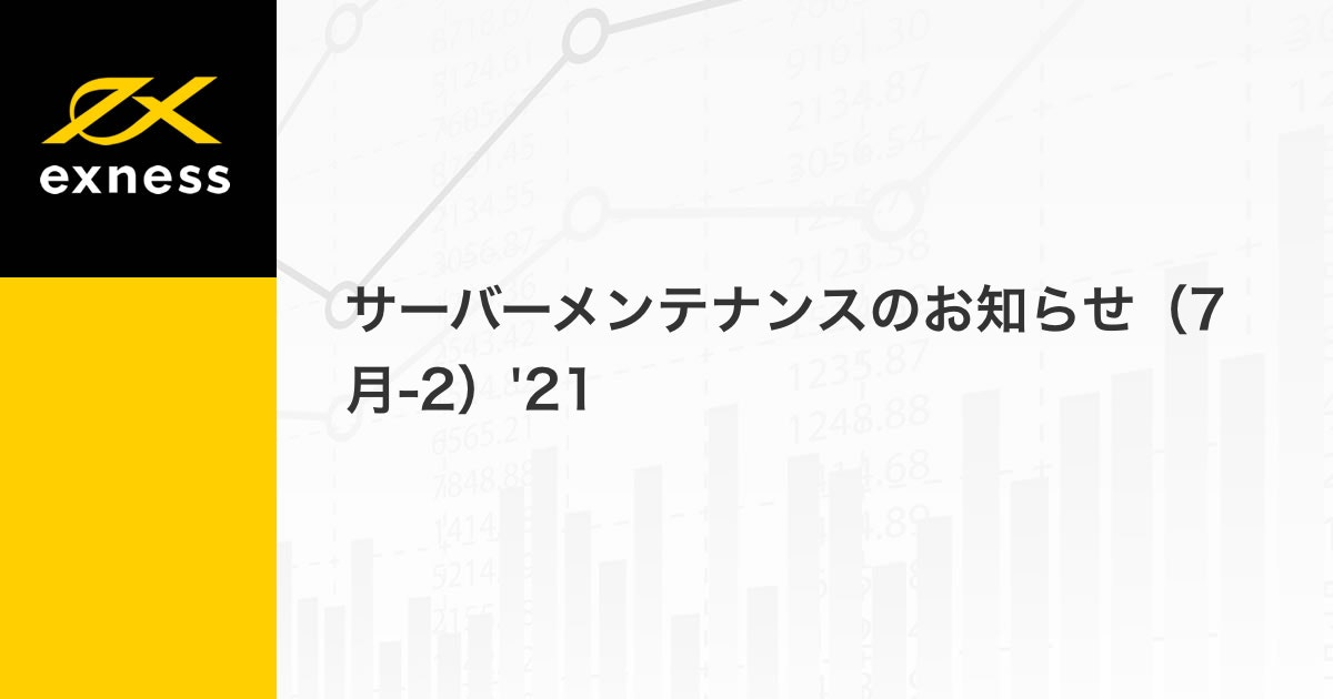 サーバーメンテナンスのお知らせ(7月-2)'21