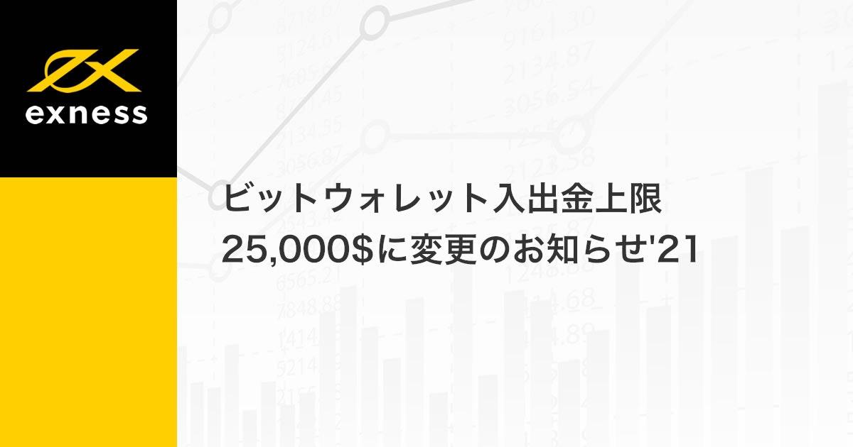 ビットウォレット入出金上限25,000$に変更のお知らせ'21