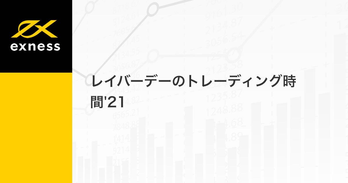 レイバーデーのトレーディング時間'21