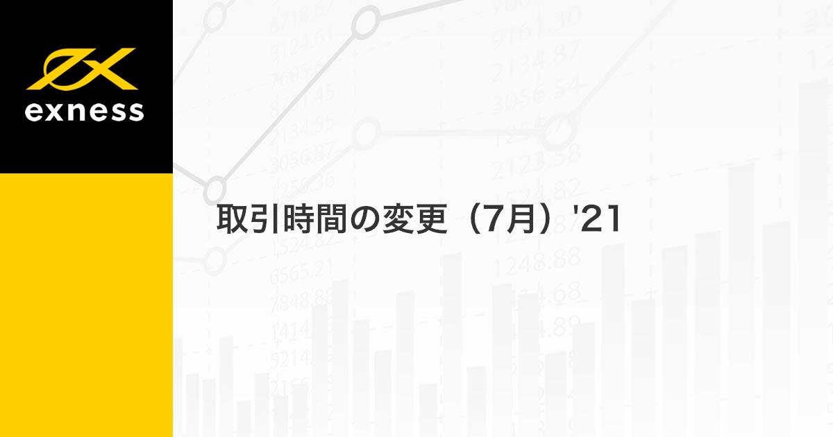 取引時間の変更(7月)'21