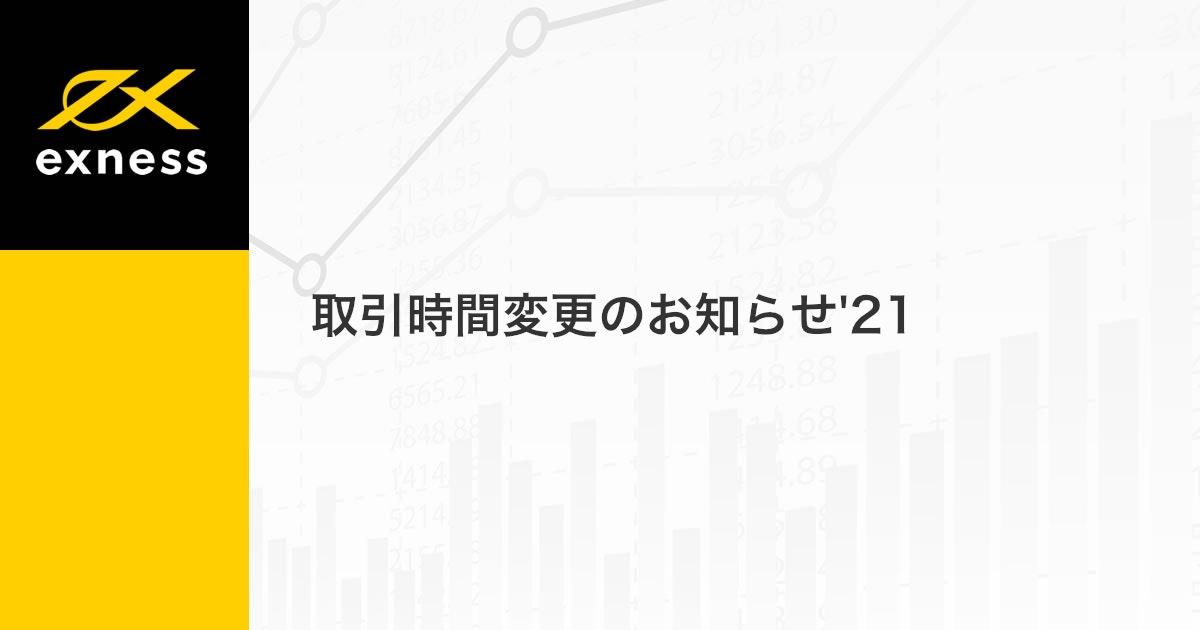 取引時間変更のお知らせ'21