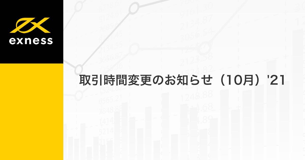 取引時間変更のお知らせ(10月)'21