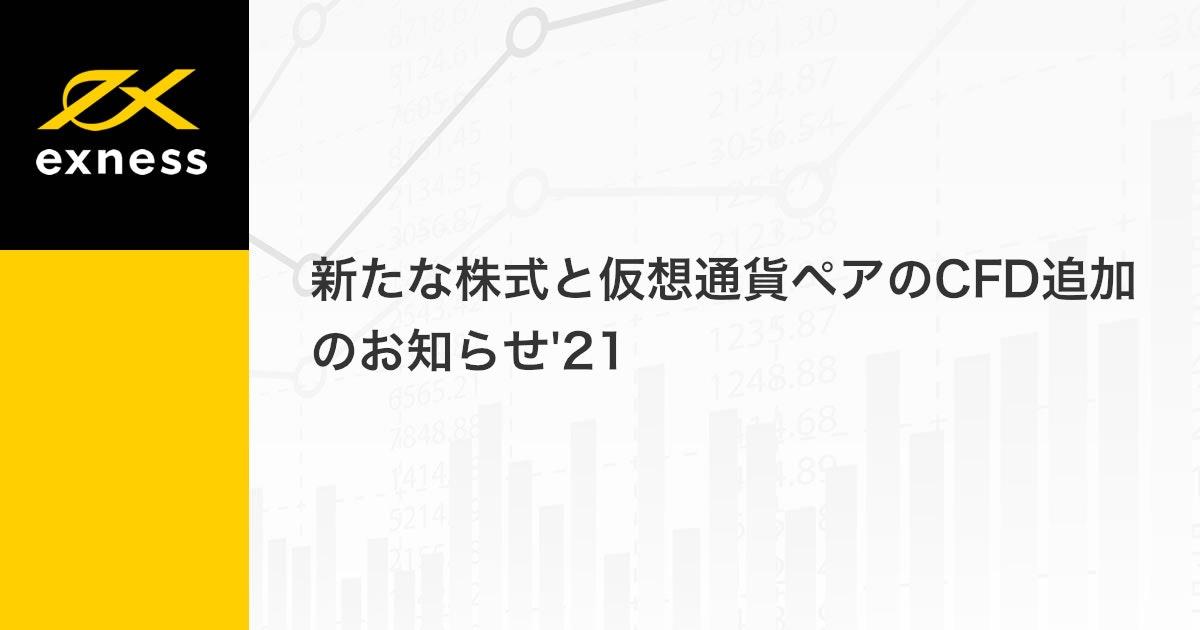 新たな株式と仮想通貨ペアのCFD追加のお知らせ'21