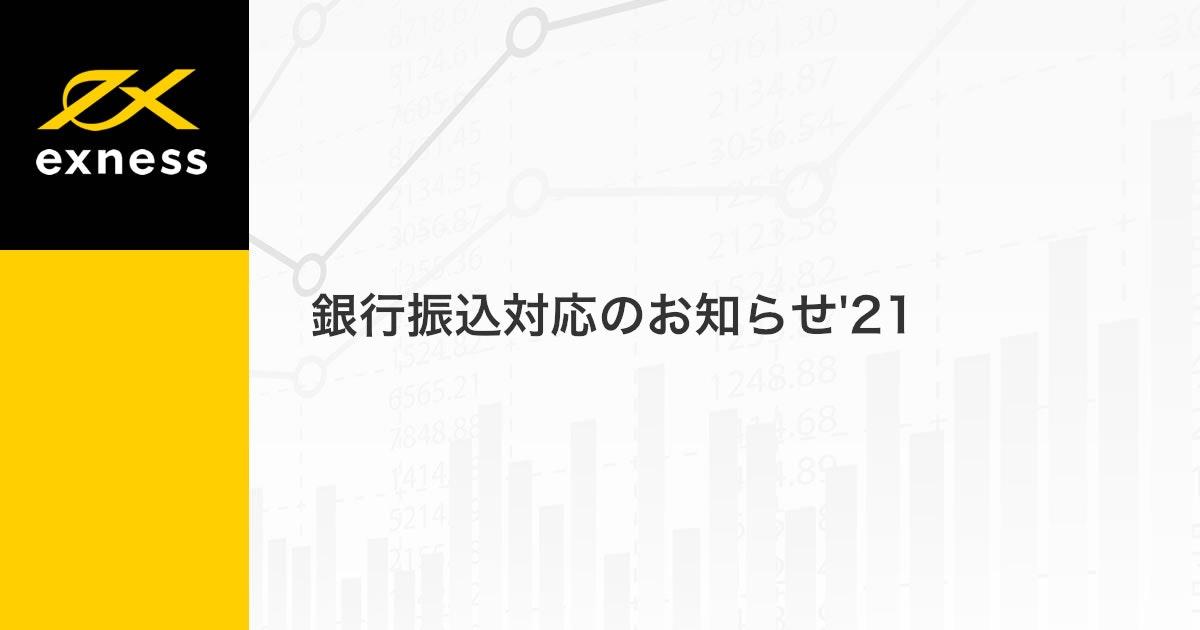 銀行振込対応のお知らせ'21