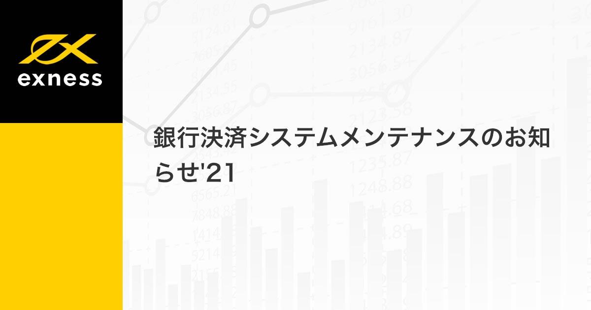 銀行決済システムメンテナンスのお知らせ'21