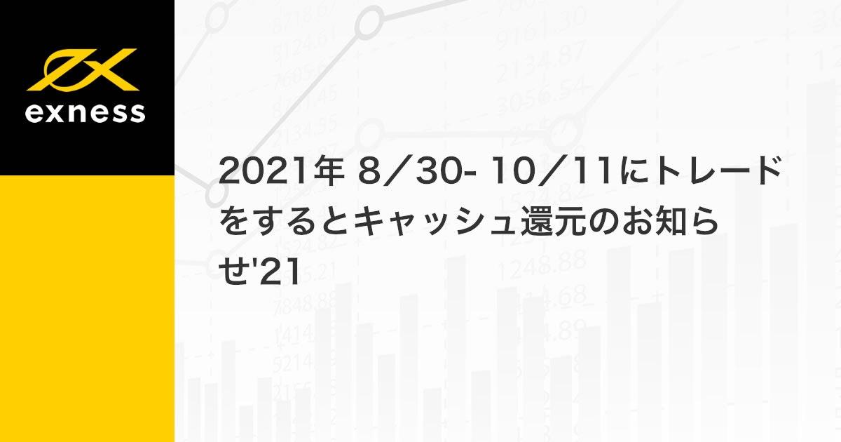 2021年 8/30- 10/11にトレードをするとキャッシュ還元のお知らせ'21