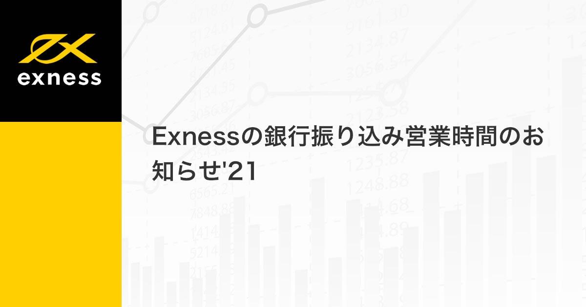 Exnessの銀行振り込み営業時間のお知らせ'21