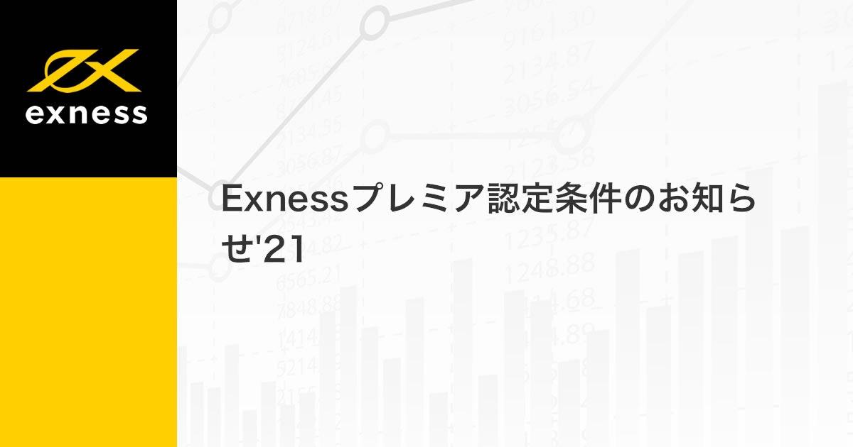 Exnessプレミア認定条件のお知らせ'21