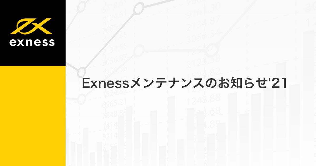 Exnessメンテナンスのお知らせ'21