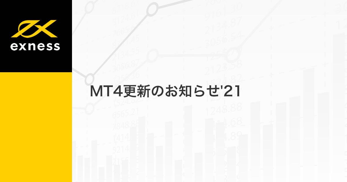 MT4更新のお知らせ'21