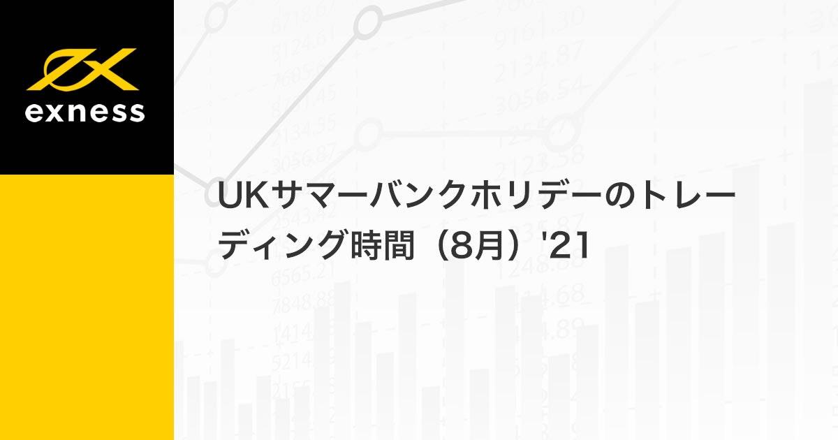 UKサマーバンクホリデーのトレーディング時間(8月)'21