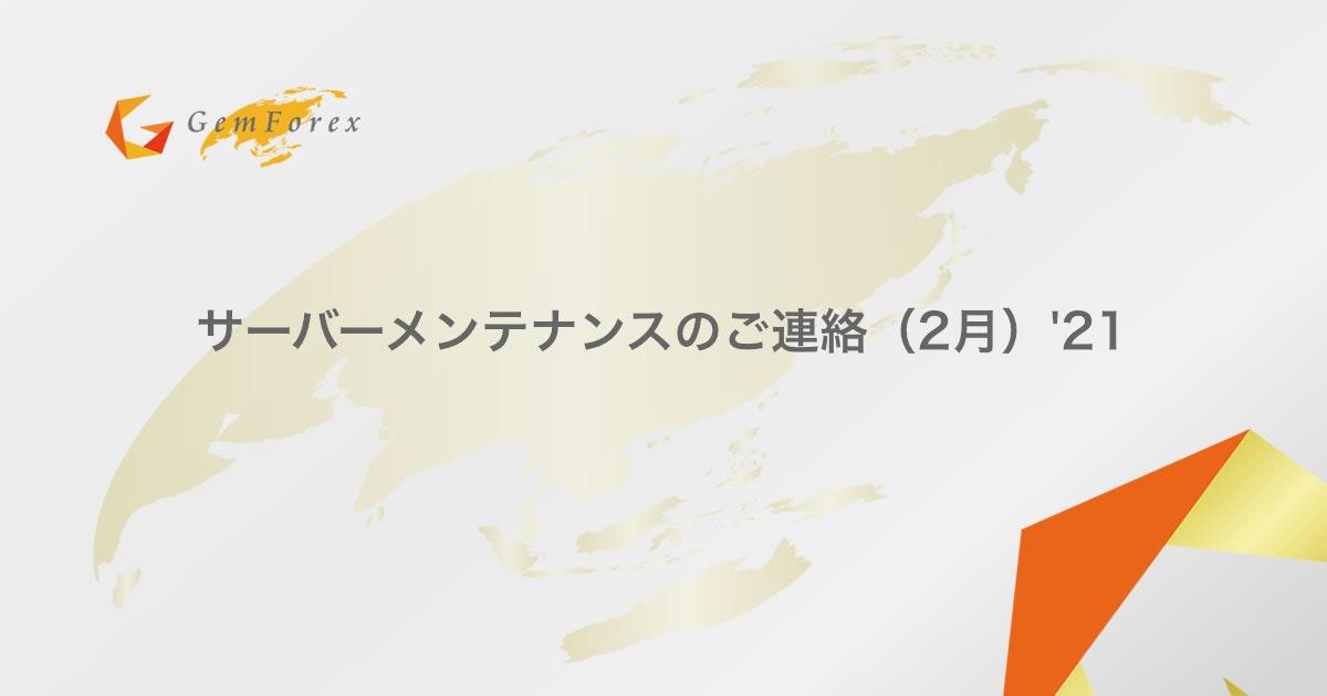サーバーメンテナンスのご連絡(2月)'21
