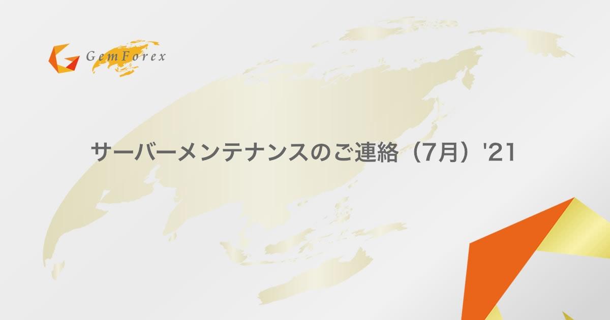 サーバーメンテナンスのご連絡(7月)'21