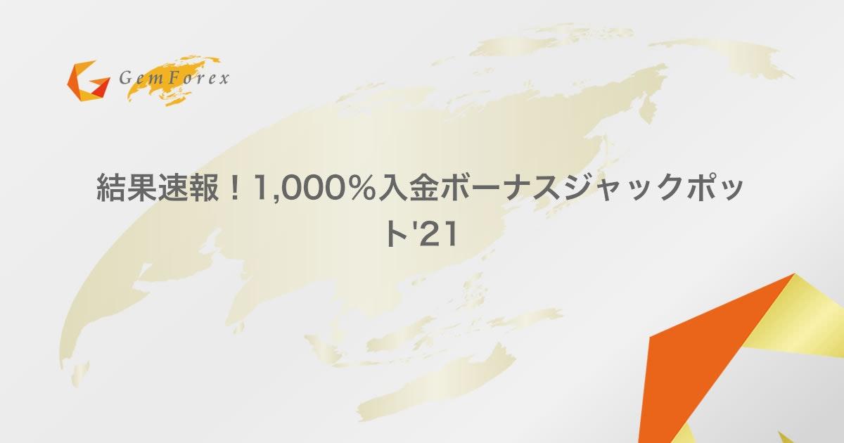 結果速報!1,000%入金ボーナスジャックポット'21