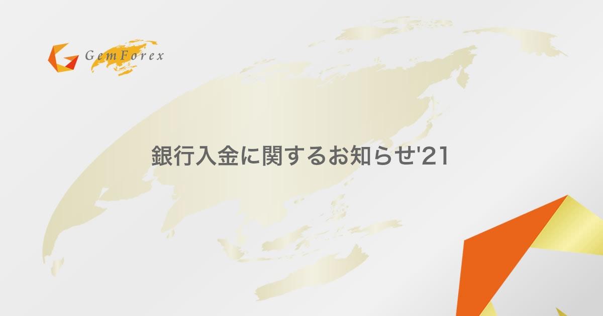 銀行入金に関するお知らせ'21