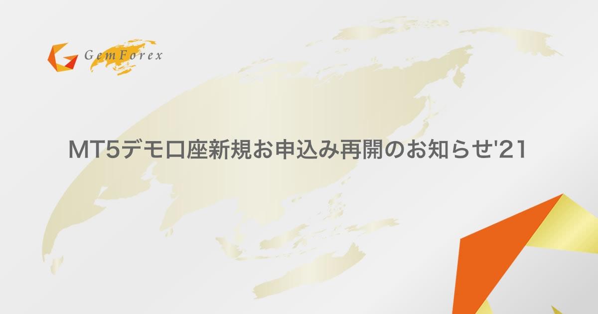 MT5デモ口座新規お申込み再開のお知らせ'21