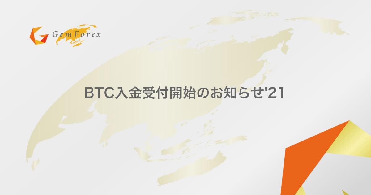 BTC入金受付開始のお知らせ'21
