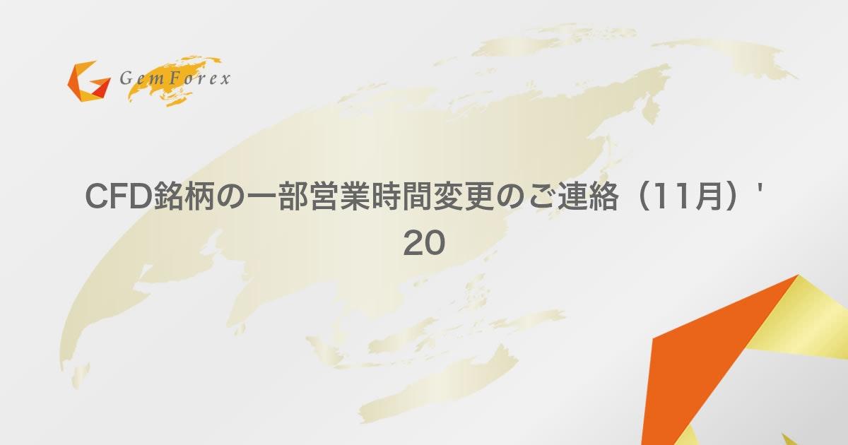 CFD銘柄の一部営業時間変更のご連絡(11月)'20