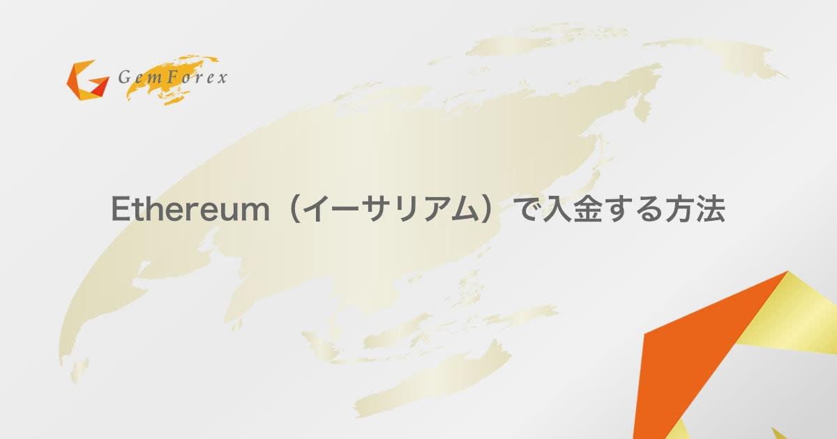 Ethereum(イーサリアム)で入金する方法   GEMFOREX(ゲムフォレックス)