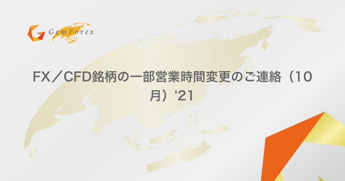 FX/CFD銘柄の一部営業時間変更のご連絡(10月)'21