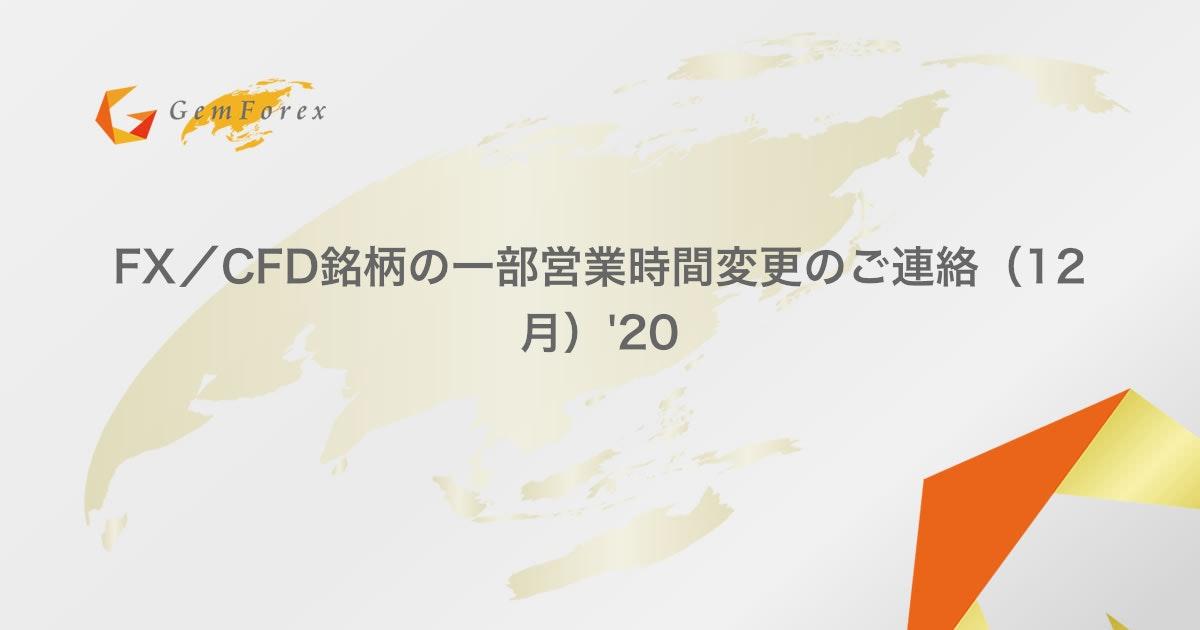 FX/CFD銘柄の一部営業時間変更のご連絡(12月)'20