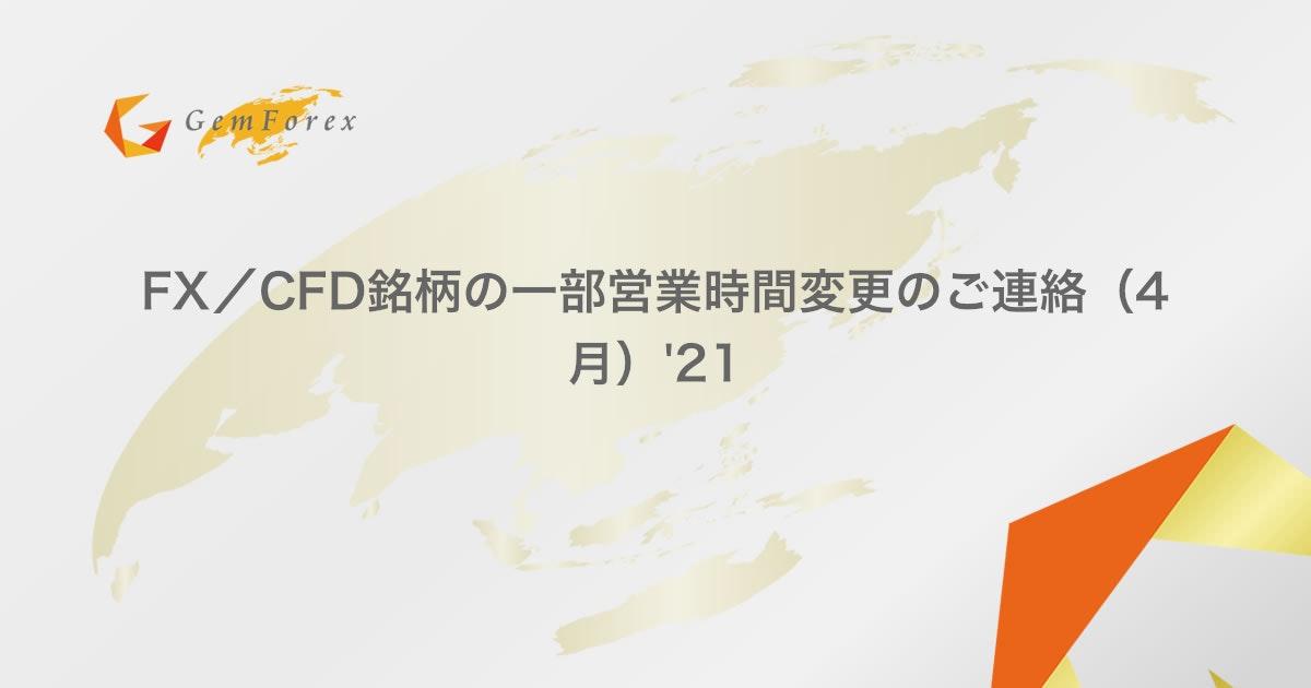 FX/CFD銘柄の一部営業時間変更のご連絡(4月)'21