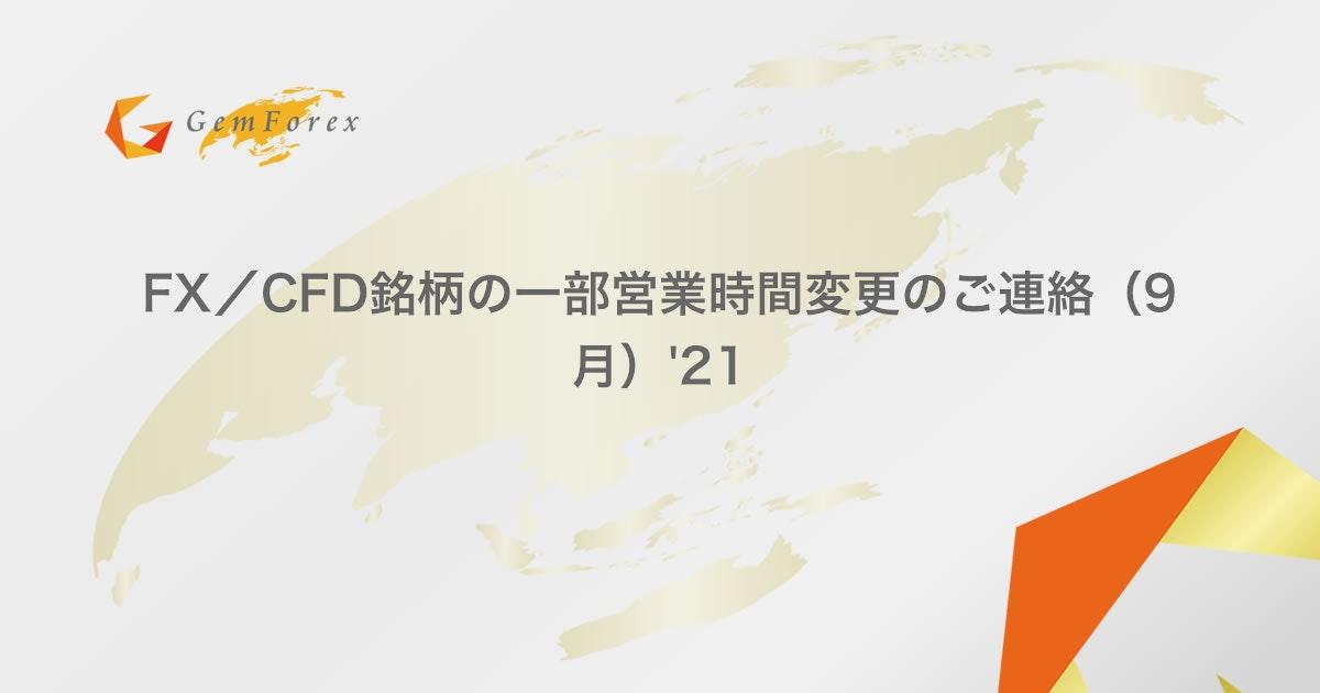 FX/CFD銘柄の一部営業時間変更のご連絡(9月)'21