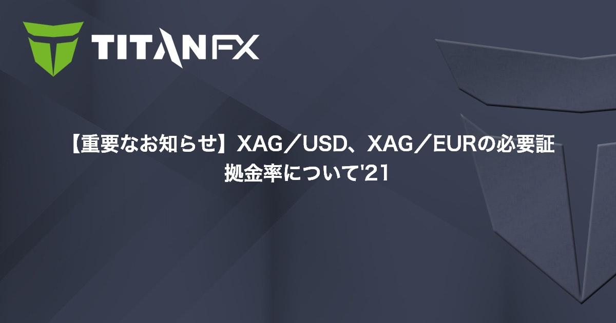 【重要なお知らせ】XAG/USD、XAG/EURの必要証拠金率について'21