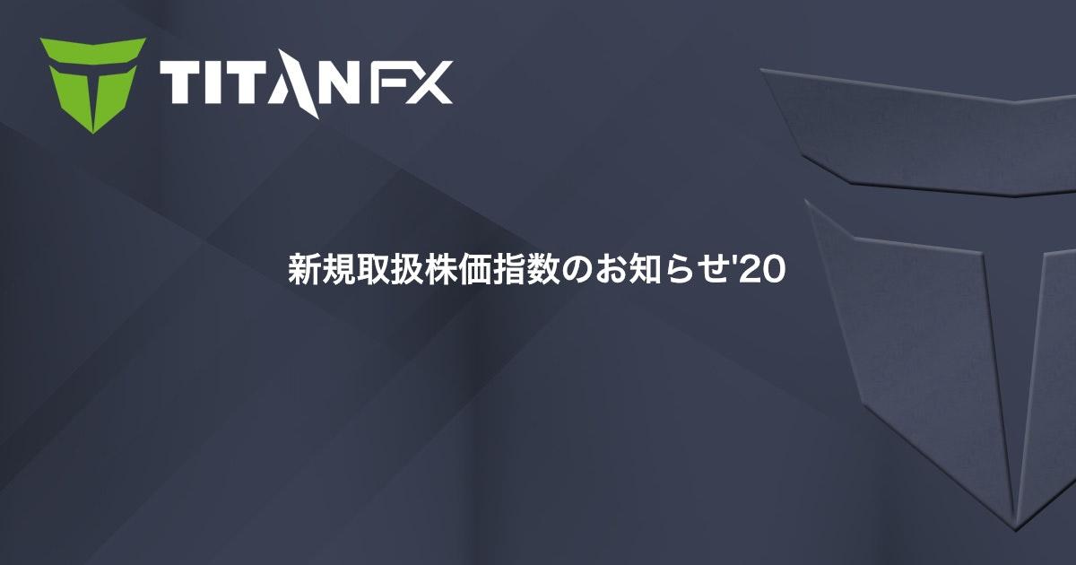 新規取扱株価指数のお知らせ'20