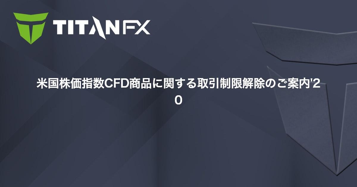 米国株価指数CFD商品に関する取引制限解除のご案内'20