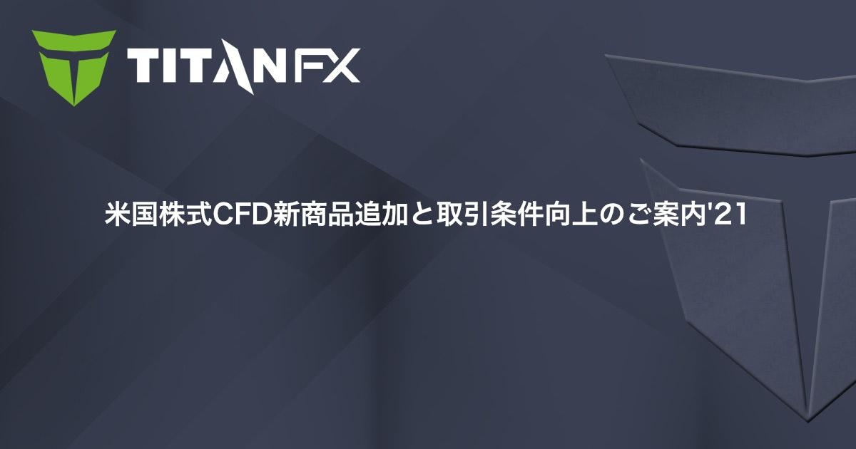 米国株式CFD新商品追加と取引条件向上のご案内'21