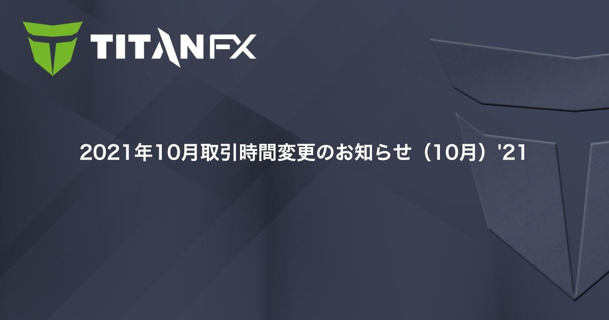 2021年10月取引時間変更のお知らせ(10月)'21