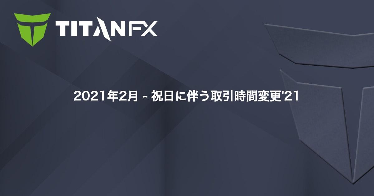 2021年2月 - 祝日に伴う取引時間変更'21