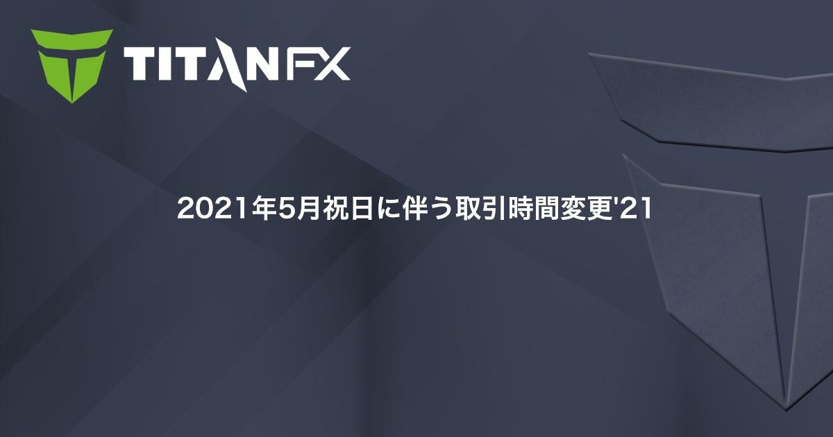 2021年5月祝日に伴う取引時間変更'21