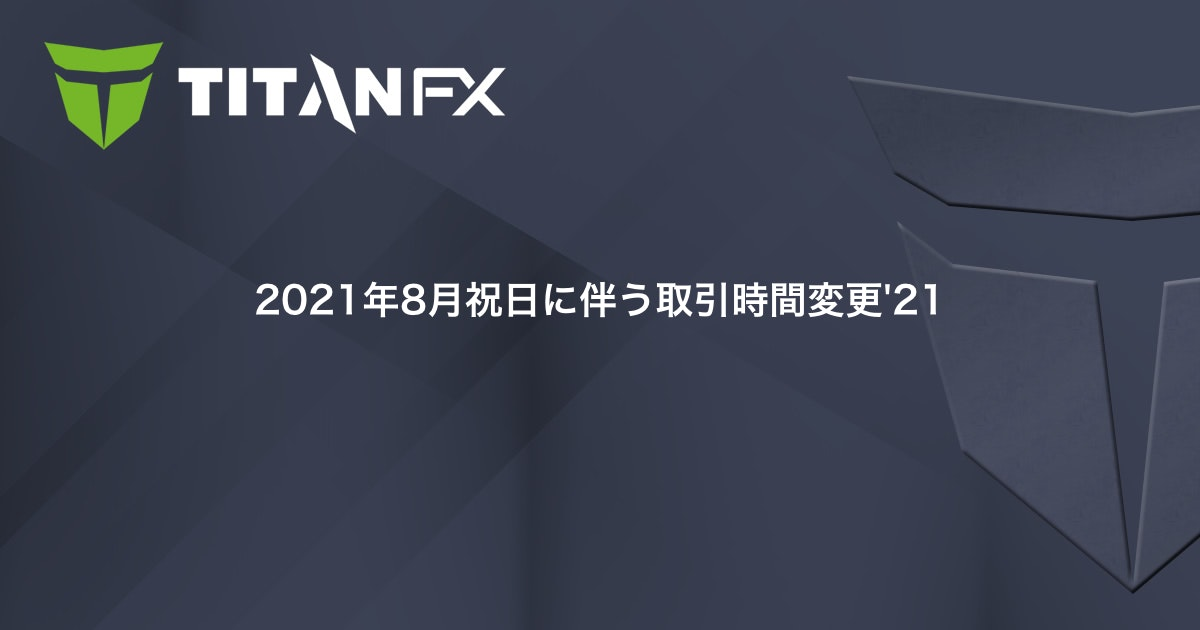2021年8月祝日に伴う取引時間変更'21