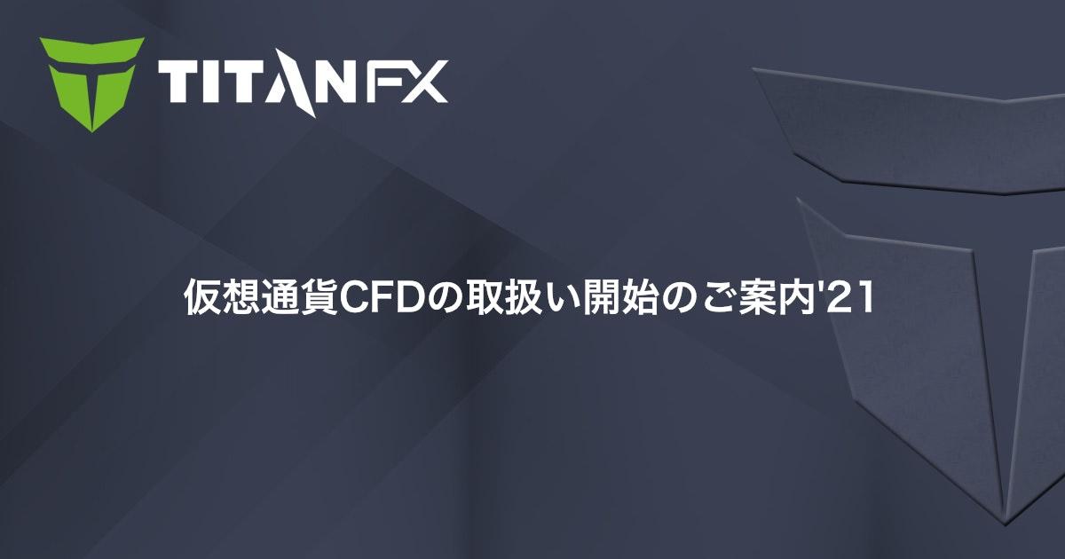 仮想通貨CFDの取扱い開始のご案内'21
