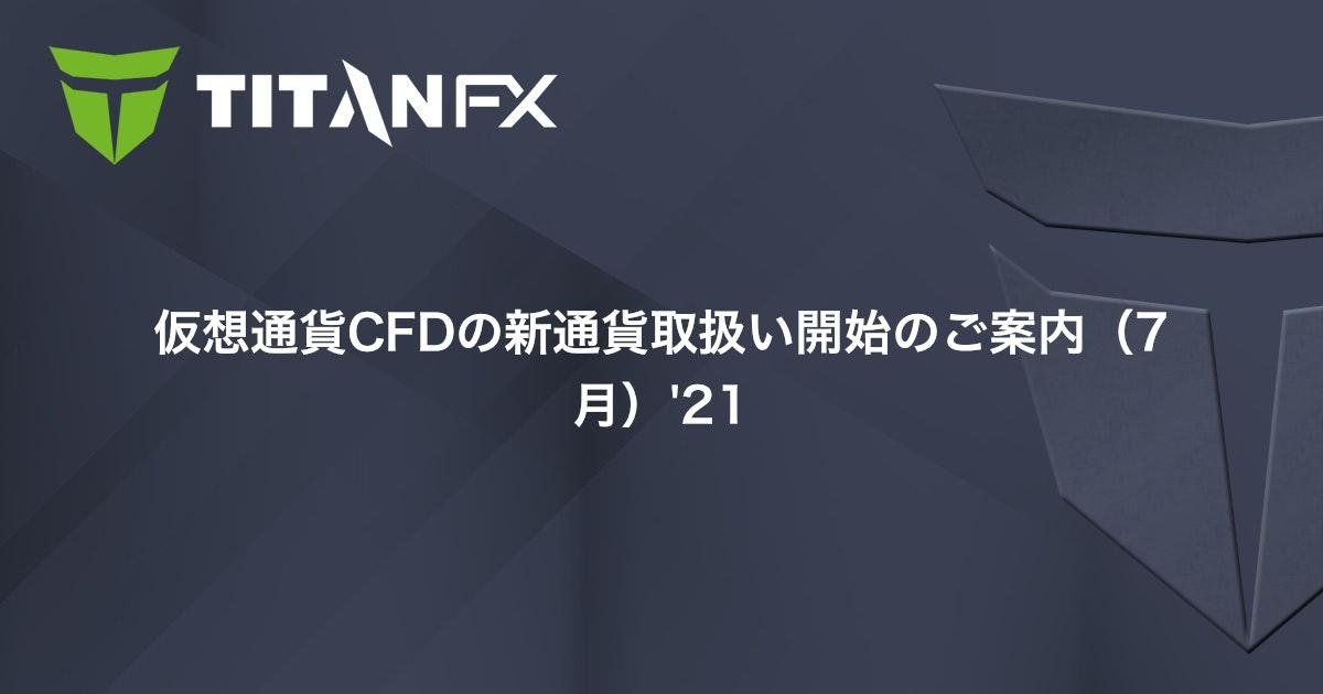 仮想通貨CFDの新通貨取扱い開始のご案内(7月)'21