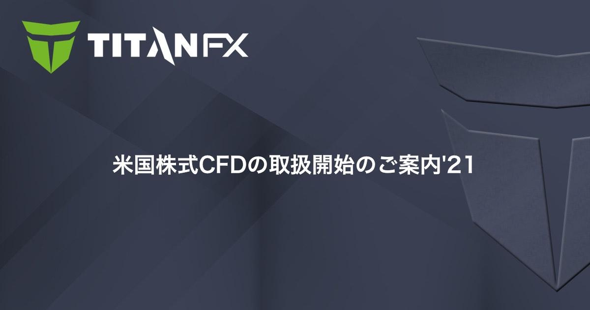 米国株式CFDの取扱開始のご案内'21