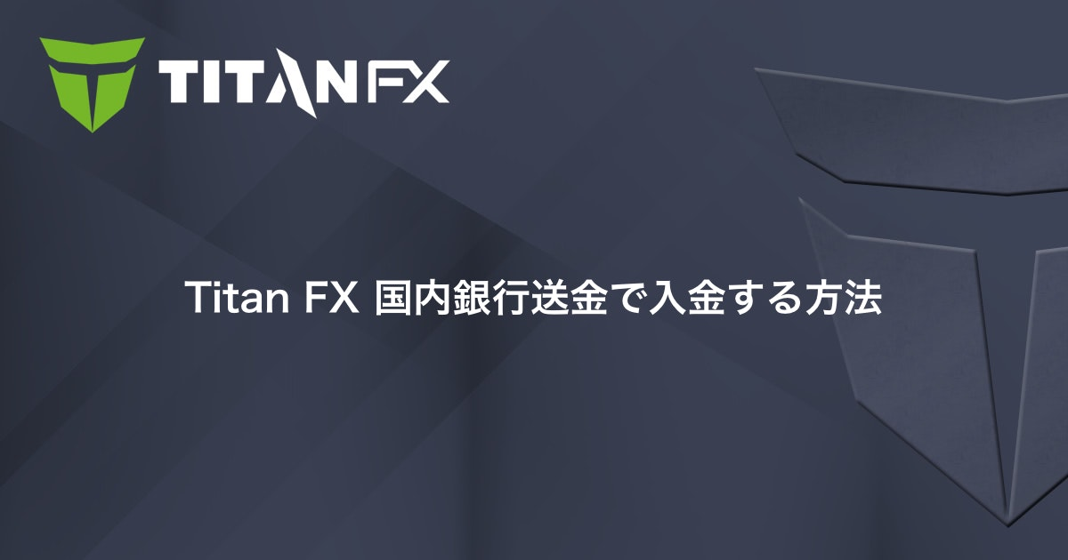 Titan FX 国内銀行送金で入金する方法|Titan FX(タイタン FX)