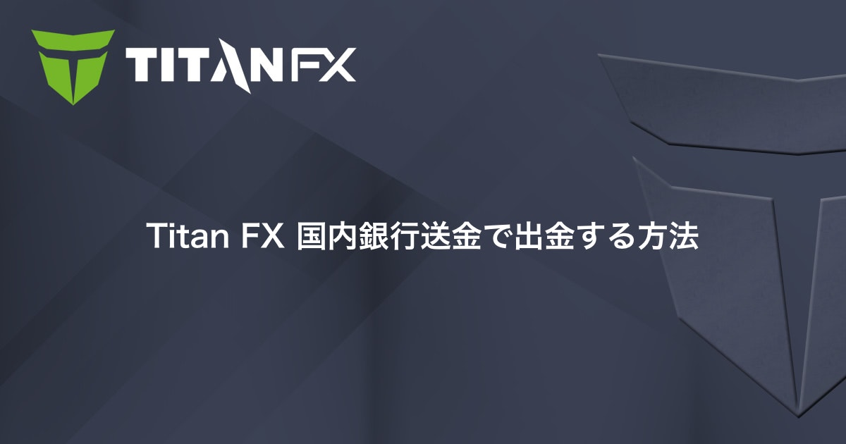 Titan FX 国内銀行送金で出金する方法|Titan FX(タイタン FX)