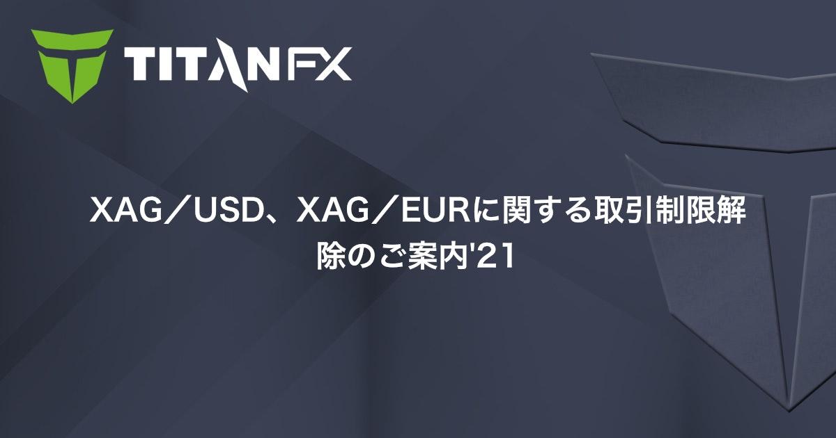 XAG/USD、XAG/EURに関する取引制限解除のご案内'21
